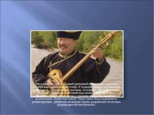 Чанза (шанза) - трехструнный щипковый инструмент, имеющий своеобразный, дребе