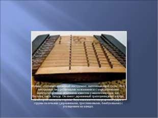 Иочин - струнный щипковый инструмент, напоминающий гусли. Этот инструмент под