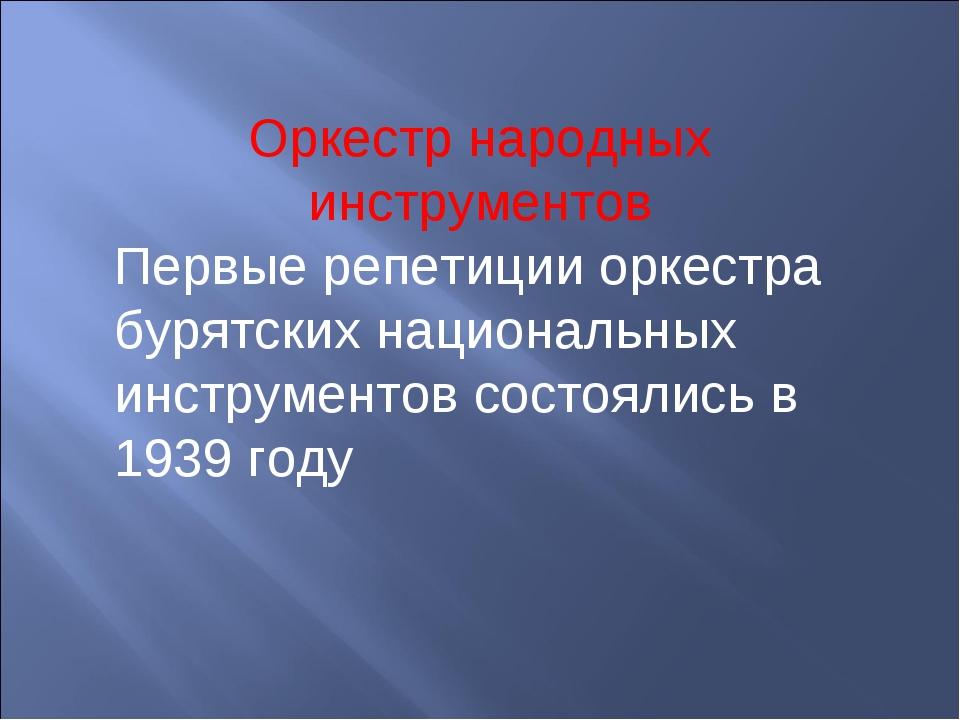 Оркестр народных инструментов Первые репетиции оркестра бурятских национальны...