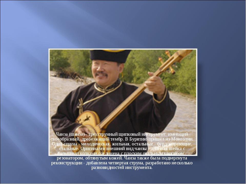 Чанза (шанза) - трехструнный щипковый инструмент, имеющий своеобразный, дребе...