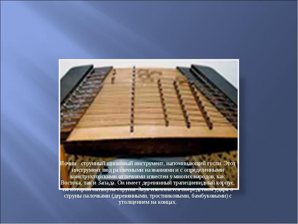 Иочин - струнный щипковый инструмент, напоминающий гусли. Этот инструмент под...