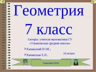 Геометрия 7 класс Ушаново-2010 Авторы: учителя математики ГУ «Ушановская сред