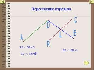 AD  DB = D RC  DB = L AD  RC= Пересечение отрезков