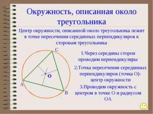 Окружность, описанная около треугольника Центр окружности, описанной около тр