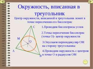 Окружность, вписанная в треугольник Центр окружности, вписанной в треугольник