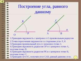 Построение угла, равного данному О 1.Проводим окружность с центром в т.О прои