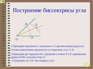 Построение биссектрисы угла О 1.Проводим окружность с центром в т.О произволь