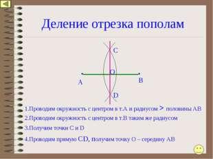 Деление отрезка пополам А 1.Проводим окружность с центром в т.А и радиусом >
