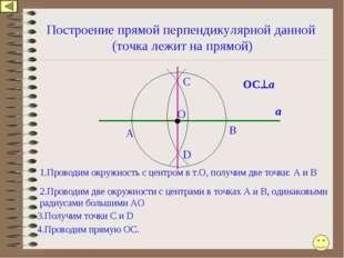 Построение прямой перпендикулярной данной (точка лежит на прямой) А 1.Проводи