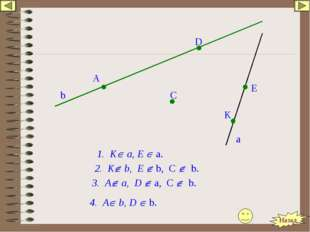 b a A D C E K 2. K b, E  b, C  b. 1. K а, E  a. 3. A a, D  a, C  b. 4