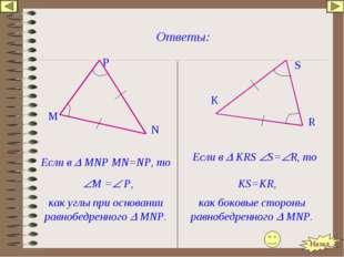 Ответы: М N Р Если в  МNP MN=NP, то М = Р, как углы при основании равнобед