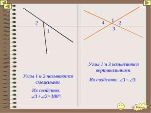 1 2 Углы 1 и 2 называются смежными. Их свойство: 1+2=180°. 1 2 3 4 Углы 1 и