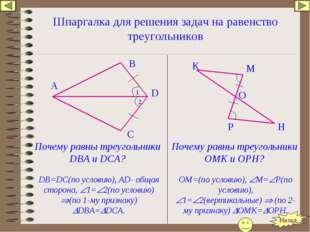 Шпаргалка для решения задач на равенство треугольников Почему равны треугольн