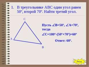В треугольнике АВС один угол равен 50º, второй 70º. Найти третий угол. А В С
