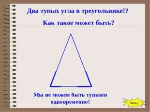 Два тупых угла в треугольнике!? Как такое может быть? Мы не можем быть тупыми