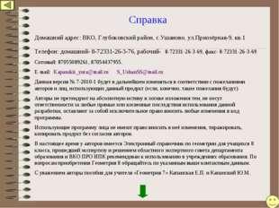 Справка Домашний адрес: ВКО, Глубоковский район, с.Ушаново, ул.Приозёрная-9,