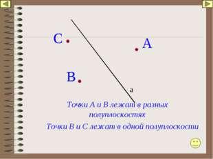 а А В С Точки А и В лежат в разных полуплоскостях Точки B и C лежат в одной п