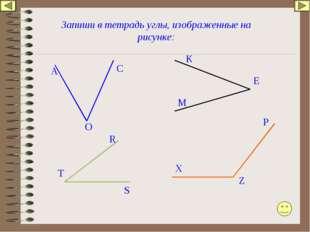 Запиши в тетрадь углы, изображенные на рисунке: А О С Е К М Т R S X Z P