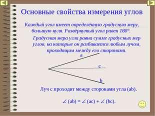 Каждый угол имеет определённую градусную меру, большую нуля. Развёрнутый угол
