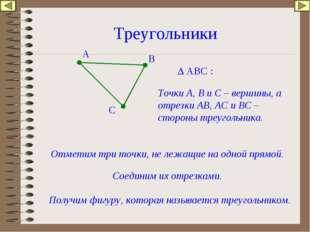 Треугольники Отметим три точки, не лежащие на одной прямой. А В С Соединим их
