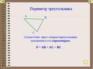 Периметр треугольника А В С Сумма длин трех сторон треугольника называется ег