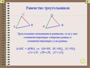Равенство треугольников А В С Р Q R Треугольники называются равными, если у н