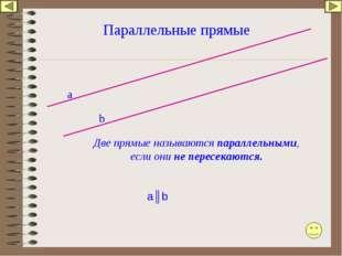 Параллельные прямые а b Две прямые называются параллельными, если они не пере