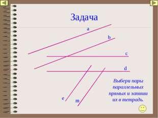 Задача а b c d e m Выбери пары параллельных прямых и запиши их в тетрадь.