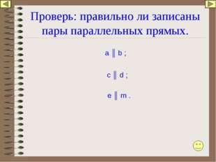 Проверь: правильно ли записаны пары параллельных прямых. а ║ b ; c ║ d ; e ║