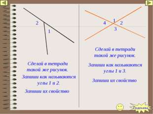 1 2 Сделай в тетради такой же рисунок. Запиши как называются углы 1 и 2. Запи
