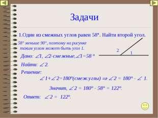 Задачи 1.Один из смежных углов равен 58°. Найти второй угол. 1 2 58° меньше 9