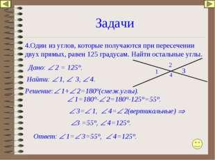 Задачи 4.Один из углов, которые получаются при пересечении двух прямых, равен