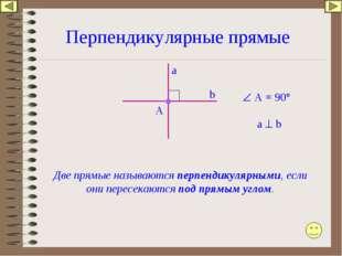 Перпендикулярные прямые а b A Две прямые называются перпендикулярными, если о