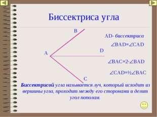 Биссектриса угла А В С D Биссектрисой угла называется луч, который исходит из