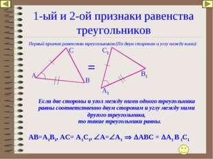1-ый и 2-ой признаки равенства треугольников Первый признак равенства треугол