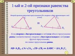 1-ый и 2-ой признаки равенства треугольников Второй признак равенства треугол