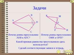 Задачи Почему равны треугольники АDB и ADC? К М О Р Н Почему равны треугольни