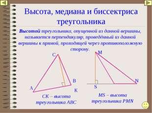 Высота, медиана и биссектриса треугольника Высотой треугольника, опущенной из