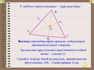 У любого треугольника – три высоты: Высоты перпендикулярны прямым, содержащим