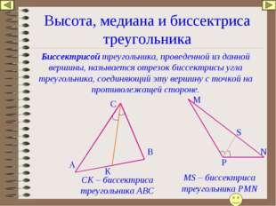 Высота, медиана и биссектриса треугольника Биссектрисой треугольника, проведе