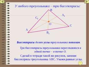 У любого треугольника – три биссектрисы: Биссектрисы делят углы треугольника
