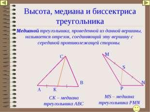Высота, медиана и биссектриса треугольника Медианой треугольника, проведенной