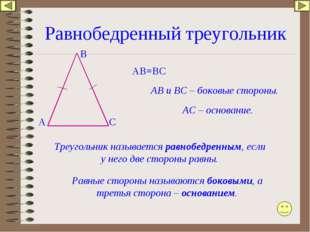 Равнобедренный треугольник А В С Треугольник называется равнобедренным, если