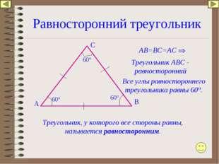 Равносторонний треугольник А В С Треугольник, у которого все стороны равны, н