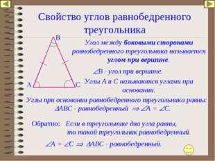 Свойство углов равнобедренного треугольника А В С Угол между боковыми сторона