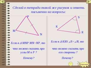 Сделай в тетради такой же рисунок и ответь письменно на вопросы: М N Р Если в