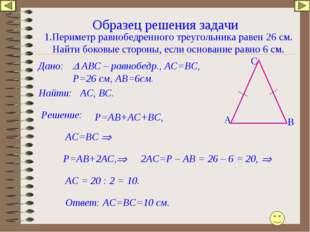 Образец решения задачи В А С 1.Периметр равнобедренного треугольника равен 26