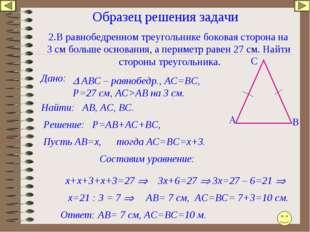 Образец решения задачи В А С 2.В равнобедренном треугольнике боковая сторона