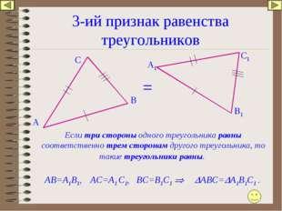 3-ий признак равенства треугольников А В С А1 В1 С1 Если три стороны одного т