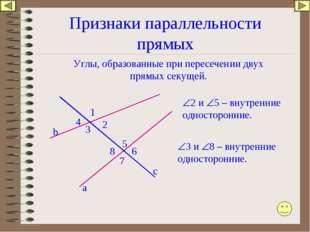 Признаки параллельности прямых Углы, образованные при пересечении двух прямых